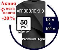 Агроволокно  50 (1,6х50) чёрное купить агроволокно, агроволокно цена, агроволокно купити