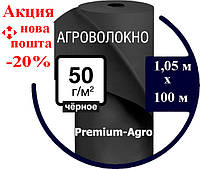 Агроволокно  50 (1,05х100) чёрное материал для клубники,агроволокно чорне,купить агроволокно черное