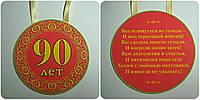 Юбилейная медалька на 90 лет