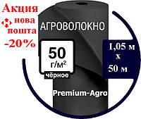 Агроволокно  50 (1,05х50) чёрное чёрное материал для клубники,агроволокно чорне,купить агроволокно ч