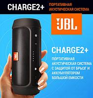 Колонка JBL Charge2+ беспроводная портативная bluetooth аккустика Черный,Красный,Золото,Серый