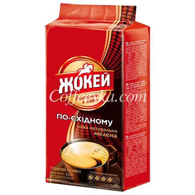 Кофе молотый Жокей По-Восточному 225 г