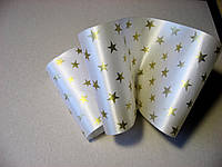 Лента атласная 98 мм, молочная с золотыми звездами, 1,5 метра
