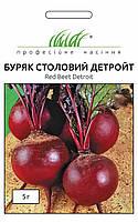 Семена Буряк Детройт  1 кг