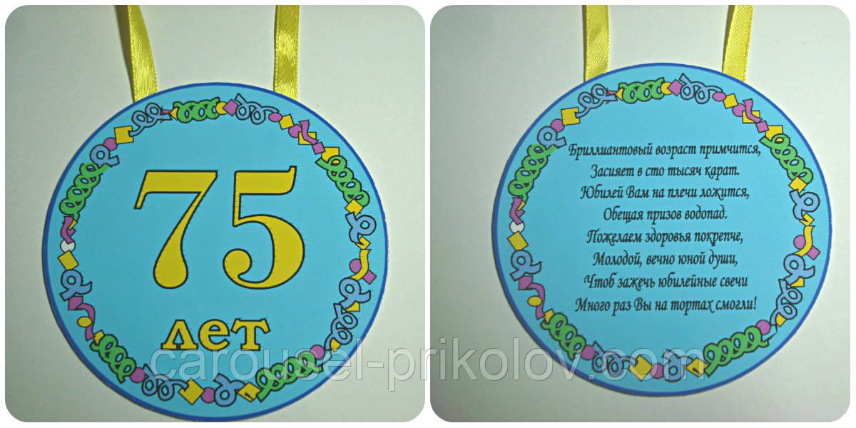 Юбилейная медалька на 75 лет