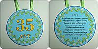 Юбилейная медалька на 35 лет