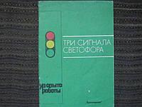 Книга Три сигнала светофора Игры, сценарии вечеров и досугов