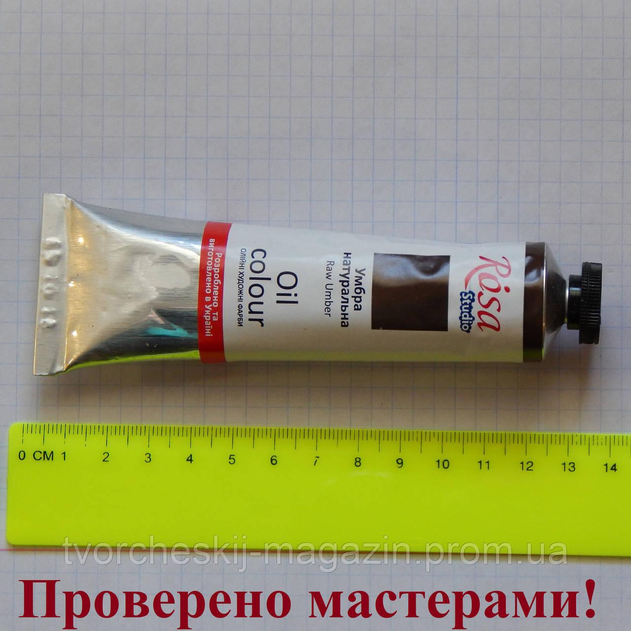 Краска масляная, Умбра натуральная, 60мл, ROSA Studio