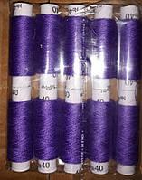Нитка швейная №40, упак.10 шт, фиолетовый цвет