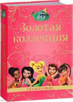 Сказки о феях. Феи. Золотая коллекция