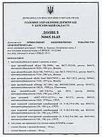 Разрешение Госгорохрантруда на применение оборудования