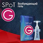 Возбуждающий гель смазка SPoT G (Точка ДЖИ), фото 5