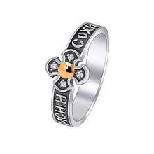 """Серебряное кольцо с чернением """"Спаси и сохрани"""""""