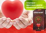 Гипертофорт — напиток от гипертонии (давления), фото 5