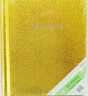 Фотоальбом самоклейка 20л Золото-Серебро 225х280мм
