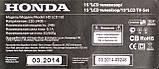 Пульт к телевизору  HONDA HD LCD150, фото 2