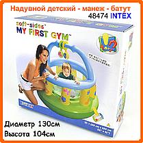 Надувной детский - манеж - батут 48474 intex