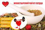 Монастырский сердечный чай от всех болезней сердца, фото 3