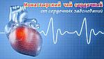 Монастырский сердечный чай от всех болезней сердца, фото 7
