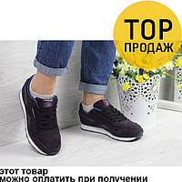 Женские кроссовки Reebok Classic, темно-фиолетовые / кроссовки женские Рибок Классик, замшевые, легкие, модные