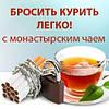 Монастырский чай очень сильное средство против курения