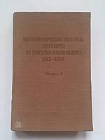 Библиографический указатель литературы по русскому языкознанию 1825-1880 Выпуск 4. 1956 год