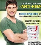 Anti Hemorrhoids пластырь от геморроя избавит Вас от боли и кровотечения всего за один курс, фото 3
