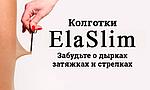 Нервущиеся колготки Elaslim (Эласлим), фото 7