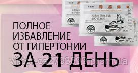 Hypertension Patch — китайский пластырь от гипертонии, очень эффективное средство!