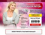 Hypertension Patch — китайский пластырь от гипертонии, очень эффективное средство!, фото 9