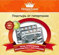 Китайский трансдермальный пластырь от гипертонии Hypertension Patch