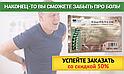 Китайский ортопедический пластырь от растяжений и ушибов ZB Pain Relief