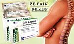 Китайский ортопедический пластырь от растяжений и ушибов ZB Pain Relief , фото 3