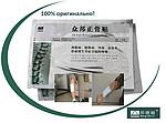 Оригинальный ортопедический китайский пластырь ZB Pain Relief (Bang De Li) , фото 2