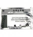 Оригинальный ортопедический китайский пластырь ZB Pain Relief (Bang De Li) , фото 9