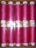 Нитка швейная №40, упак.10 шт, малиновый цвет