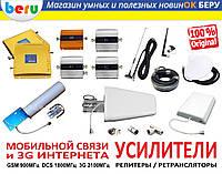 Антенна Усилитель - Репитер 3G и GSM Сотовой Мобильной связи GSM 900 МГц, DCS 1800 МГц, 3G интернета 2100 МГц
