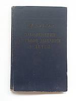 Домбровская Ю. Заболевания органов дыхания у детей. Медгиз. 1957 год