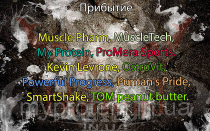 Прибытие: Muscle Pharm, MuscleTech, My Protein, ProMera Sports,Kevin Levrone, OstroVit, Powerful Progress, Puritan's Pride, SmartShake, TOM peanut butter.