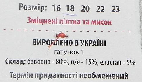 Носки детские деми ТМ Прилуки р. 18 девочка, фото 2