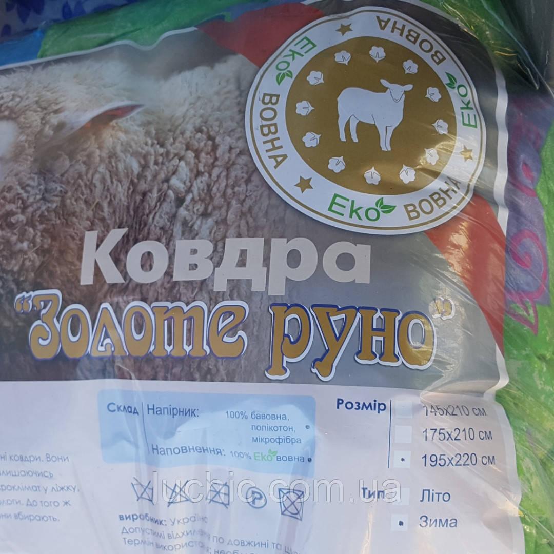 Одеяло золоте руно 100% эко шерсть Размер 145/210