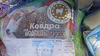 Одеяло золотое руно 100% эко шерсть Размер 175/210