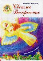 Книга Алексей Хомяков: Светлое Воскресение