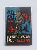 """Валентин Касаткин """"Крок за кроком до ЕОМ"""" 1979 год. """"Веселка"""" Украинский язык"""