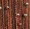 Шторы нити  дождь с бусинами коричневый