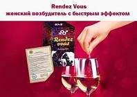 Rendez Vous– средство, моментально усиливающее сексуальное возбуждение у женщин!