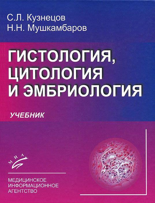 Гістологія, цитологія та ембріологія. Підручник. Кузнєцов С. Л., Мушкамбаров Н.Н.