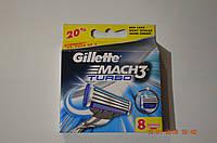 Касеты для бритья Gillette Mach 3 Turbo оригинал