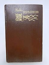 Крылов И.А. Басни (б/у).