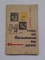 Уход за больными на дому А.Игнатьев 1966 год Медицина